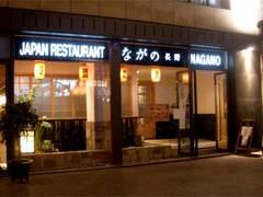 0426_food_nagano1